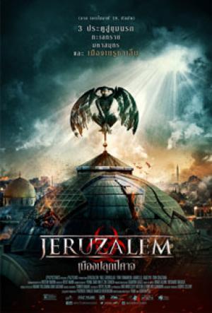 JeruZalem เมืองปลุกปีศาจ