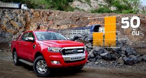 Ford Ranger 2016 โชว์ทดสอบต่อเนื่อง ลากหินรวมหนักกว่า 50 ตัน