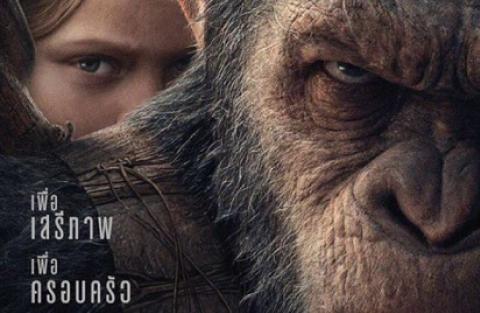 War for the Planet of the Apes ผลงานตอนที่ 3 ของแฟรนไชส์เรื่องดัง ซีซาร์และฝูงวานรต้องพบกับปัญหา