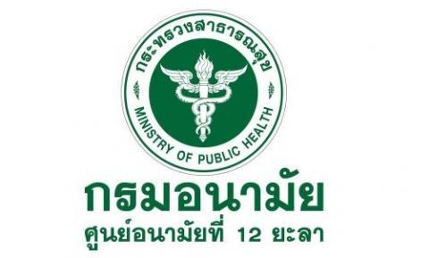 ศูนย์อนามัยที่ 12 ยะลา รับสมัครพนักงานกระทรวงฯ ตำแหน่งนักวิชาการเงินและบัญชี ตั้งแต่วันที่ 30 ตุลาคม – 7 พฤศจิกายน 2560