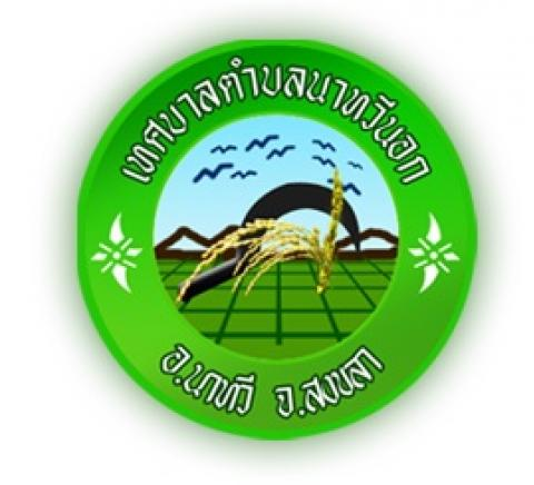 เทศบาลตำบลนาทวีนอก รับสมัครพนักงานจ้าง 7 อัตรา ตั้งแต่วันที่ 6-15 พฤศจิกายน 2560
