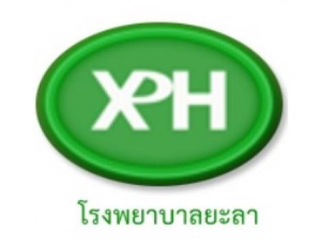 โรงพยาบาลยะลา รับสมัครพนักงานสาธารณสุขทั่วไป 3 อัตรา ตั้งแต่ วันที่ 12-18 ธ.ค. 2560