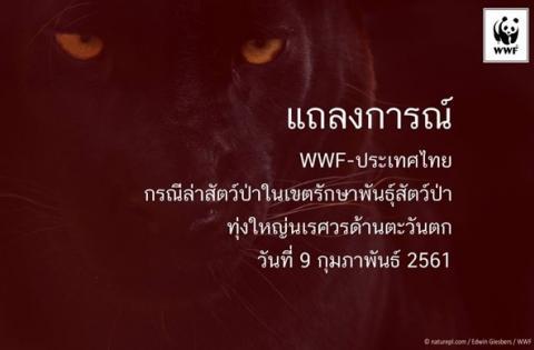 องค์การกองทุนสัตว์ป่าโลกสากล ประณามเปรมชัย วอนกฎหมายไทย