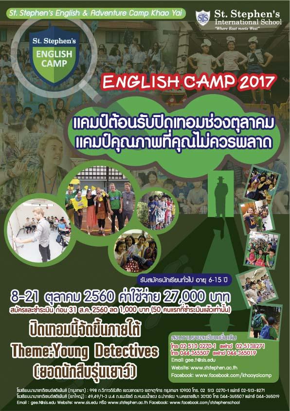 ค่ายปิดเทอมภาษาอังกฤษช่วงตุลาคมนี้ที่เขาใหญ่ English & Adventure Camp Khao Yai 2017