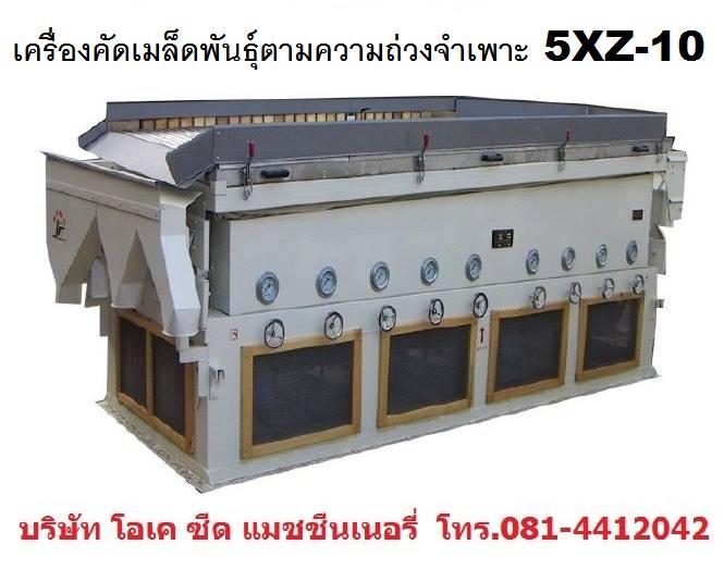 เครื่องคัดเมล็ดพันธุ์ตามความถ่วงจำเพาะ 5XZ-10.0 มาตรฐานเครื่องจักรประเทศสหรัฐอเมริกา Gravity Separator ราคาถูก 0814412042