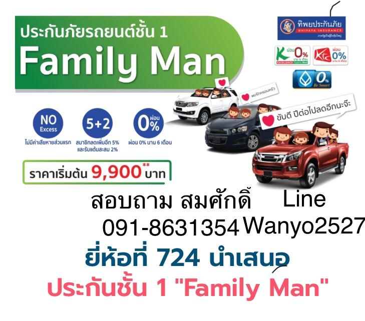 เชคเบี้ยประกันภัยรถยนต์ ต่อ พรบ. ง่ายๆ เพียงแค่ 5 นาที เลือกผ่อนได้นานสูงสุด 6เดือน ไม่มีดอกเบี้ย https://insure.724.co.th/u/AM00051807