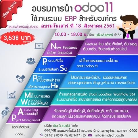 อบรมแนะนำ Feature Odoo 11 ERP ระบบสำหรับองค์กร 18 ส.ค. 2561