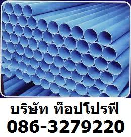 ท่อประปา ท่อพีวีซี PVC ท่อยูพีวีซี UPVC ท่อซีพีวีซี CPVC ท่อน้ำราคาถูก 0863279220