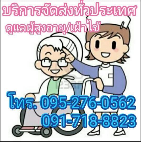 รับบริการดูแลผู้สูงอายุ ดูแลผู้ป่วย รับเฝ้าไข้ ไม่มีมัดจำล่วงหน้า