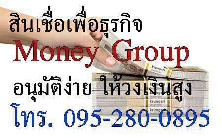 เงินด่วน อนุมัติไว บริษัท Money Group 0952800895