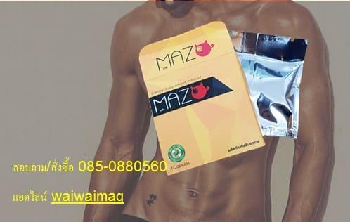 ขายอาหารเสริมผู้ชายMAZO เจลนวดเพิ่มขนาด ยานวด ยาชะลอการหลั่ง ยาทน ยาอึด