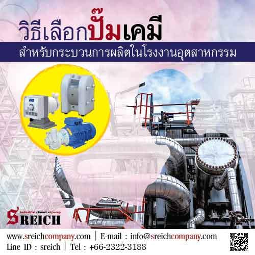 การเลือกปั๊มเคมีสำหรับกระบวนการผลิตในโรงงานอุตสาหกรรม