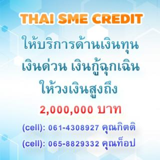 THAI SME CREDIT ให้บริการด้านเงินทุน เงินด่วน เงินกู้ฉุกเฉิน ให้วงเงินสูงถึง 2,000,000 บาท