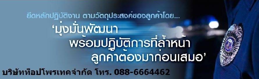 ต้องการยามมืออาชีพ พนักงานรักษาความปลอดภัยมืออาชีพ รปภ บริการงานรักษาความปลอดภัย ท็อป โพรเทค จำกัด 0886664462