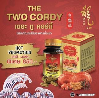 THE TWO CORDY (เดอะ ทู คอร์ดี้) ผลิตภัณฑ์เสริมอาหารถั่งเช่า ถั่งเช่าสีทองอบแห้ง แบบแคปซูล