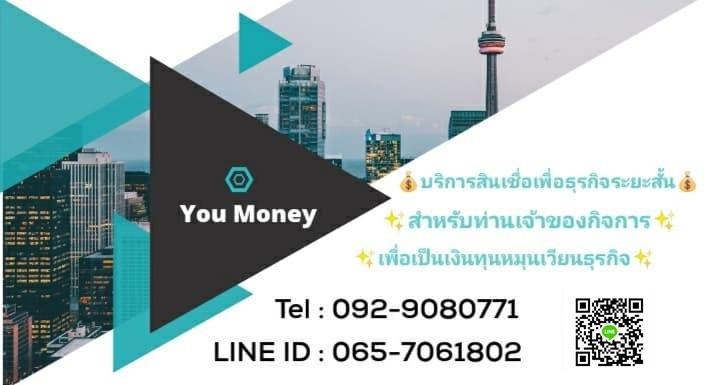 สินเชื่อ โรงงาน หจก บริษัท SME เงินด่วน  บริษัท You Money  092-9080771
