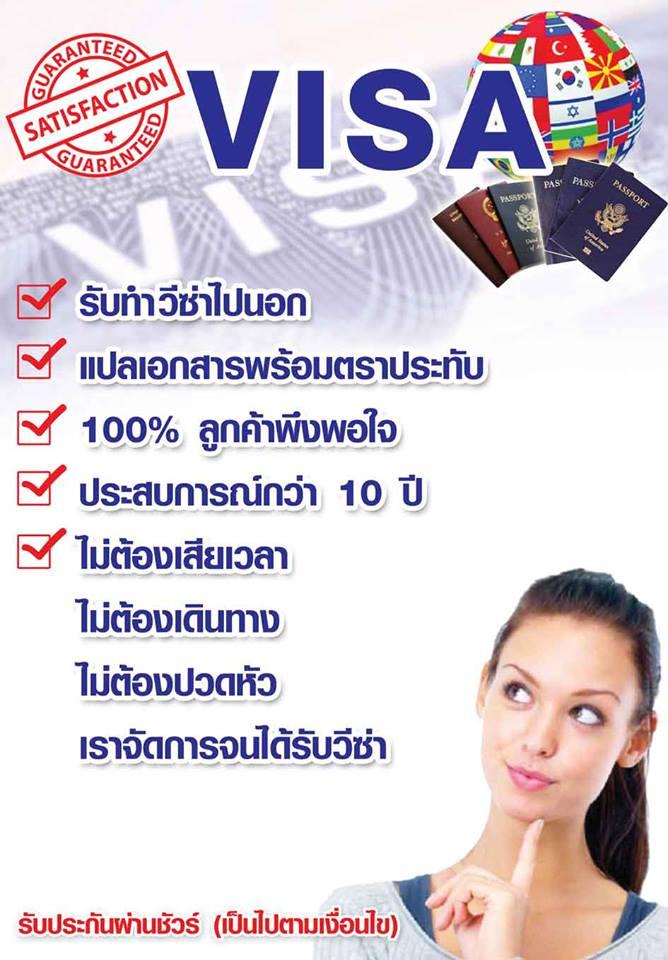 บริการทำวีซ่าทุกประเทศ แปลเอกสารพร้อมประทับตราพร้อมรับทำเสตรทเม้นจ.อุบลราชธานี