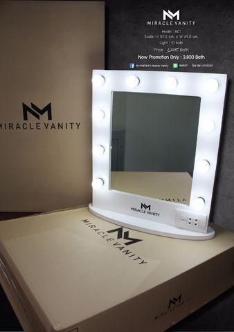 จำหน่ายกระจกแต่งหน้า Miracle Vanity