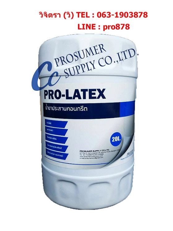 น้ำยาประสานคอนกรีต ( PRO-LATEX) คุณภาพดี ราคาถูก