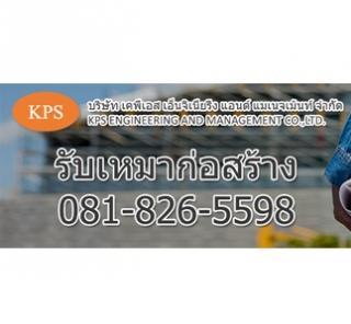 www.kpsengineer.com จำหน่ายอุปกรณ์ไฟฟ้า และ รับเหมาก่อสร้าง, รับต่อเติม, ปรับปรุงอาคาร