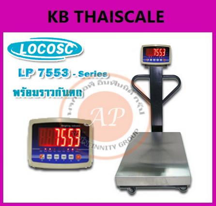 เครื่องชั่ง แบบมีล้อและราวกันตก 60-600kg ยี่ห้อ LOCOSC LP7553 ราคาประหยัด