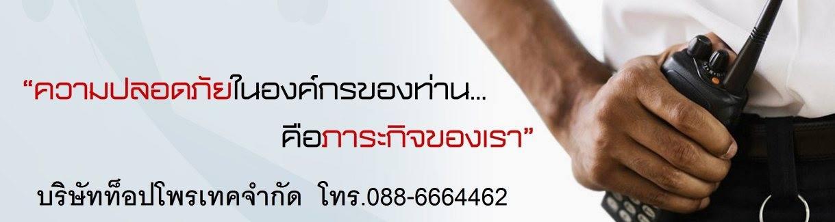 ต้องการยาม เจ้าหน้าที่รักษาความปลอดภัย ต้องการ รปภ ติดต่อ บริษัท ท็อปโพรเทค จำกัด 0886664462