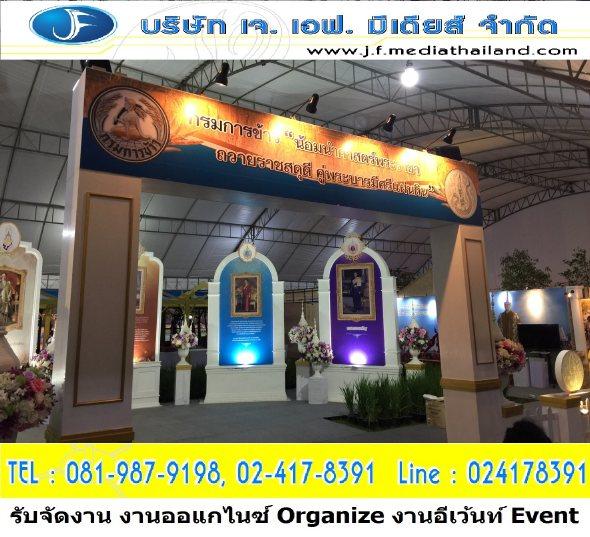 รับจัดงานอีเว้นท์ทั่วไทย Event รับจัดอีเว้นท์ราคาถูก รับจัดงานออแกไนซ์ Organize อุปกรณ์จัดงานอีเว้นท์ 0819879198