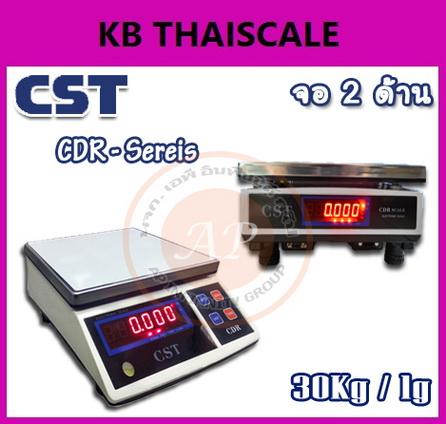 เครื่องชั่งดิจิตอลตั้งโต๊ะ มีหน้าจอ 2 ด้าน 30kg ยี่ห้อ CST รุ่น CDR ราคาประหยัด