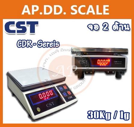 เครื่องชั่งดิจิตอลตั้งโต๊ะ มีหน้าจอ 2 ด้าน 30kg ยี่ห้อ CST รุ่น CDR ราคาพิเศษ
