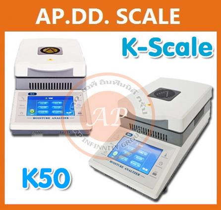 เครื่องชั่งดิจิตอลตั้งโต๊ะ วิเคราะห์ความชื้น 50g ยี่ห้อ K-SCALE รุ่น K50 ราคาพิเศษ