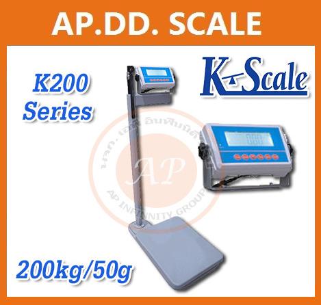 เครื่องชั่งน้ำหนักและวัดส่วนสูง 200kg ยี่ห้อ K-SCALE รุ่น K200 ราคาพิเศษ