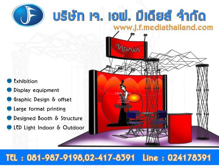 ชุดบูธนิทรรศการ บูธแสดงสินค้า บูธสำเร็จรูป Booth อุปกรณ์ออกบูธ ราคาถูก คุณภาพดี 0819879198