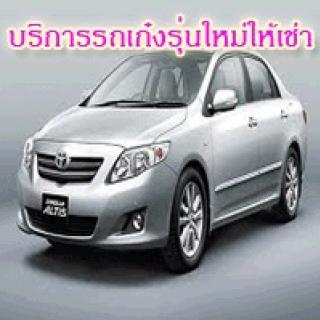 www.รถเช่าดี.com รถเช่า เริ่มต้นที่ 700 บาทต่อวัน ยินดีให้บริการ