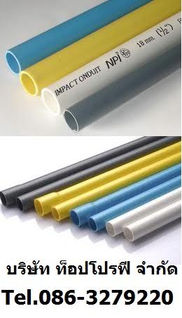 ท่อน้ำ ท่อประปา ท่อซีพีวีซี CPVC ท่อพีวีซี PVC ท่อยูพีวีซี UPVC ราคาถูก 0863279220