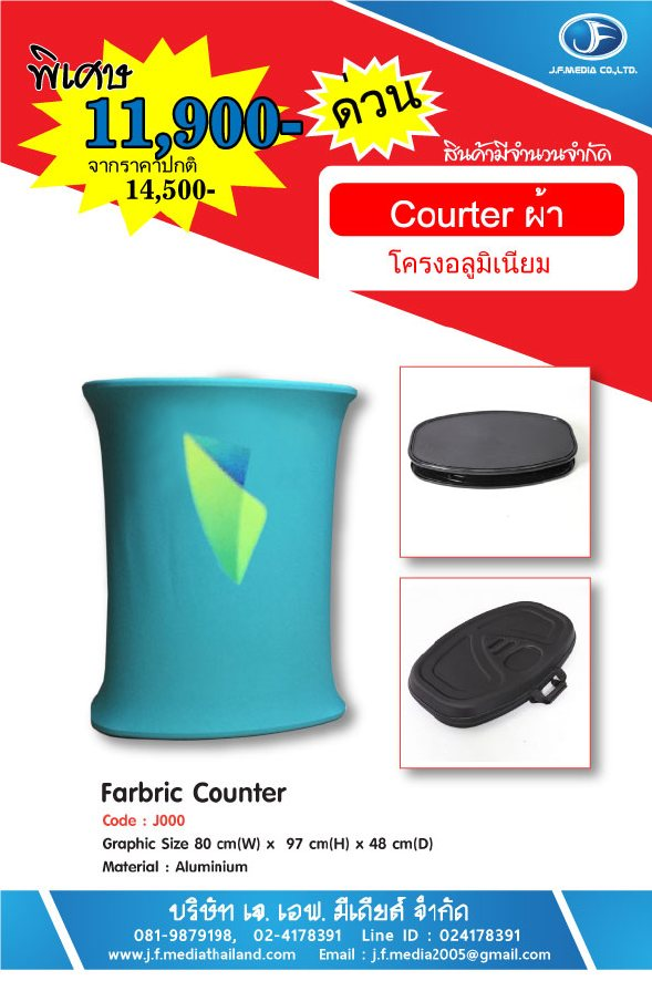 เคาน์เตอร์ผ้า Counter  ผ้า โครงอลูมิเนียม Counter Fabric คุณภาพดี ลดราคาพิเศษ 11900 โทร 0819879198