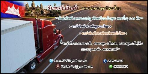 รับขนส่งสินค้า จากพนมเปญกลับไทย