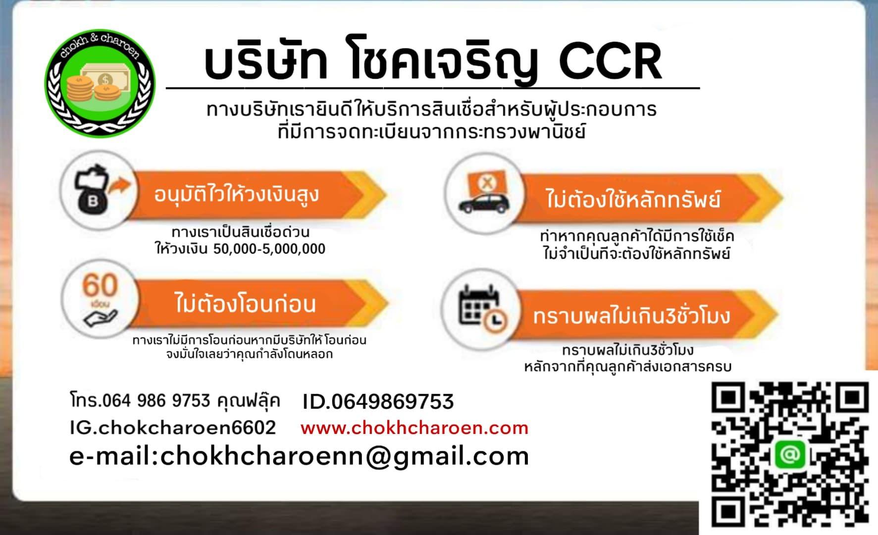 เงินกู้ เงินด่วน สินเชื่อ บริษัทโชคเจริญ ติดต่อ 0649869753