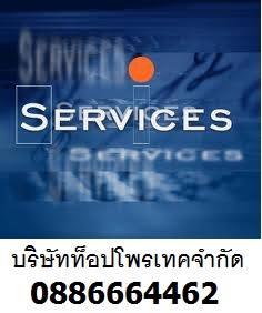 พนักงานรักษาความปลอดภัย เจ้าหน้าที่รักษาความปลอดภัย รปภ ยาม ติดต่อ บริษัท ท็อปโพรเทค จำกัด 0886664462