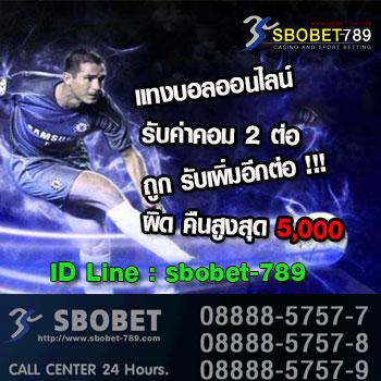 sbobet-789*เว็ปเดียวจบ ครบทุกกีฬา & คาสิโน*ฝากขั้นต่ำ 300 บาท ถอนไม่มีจำกัด