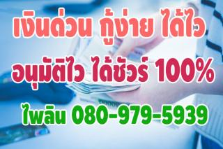 กู้เงินด่วน กู้เงินง่าย เงินสดทันใจ สินเชื่อส่วนบุคคล เงินด่วนต่างจังหวัด ไม่ต้องโอนเงินล่วงหน้า ได้รับเงินสดจากมือ ไพลิน 0809795939