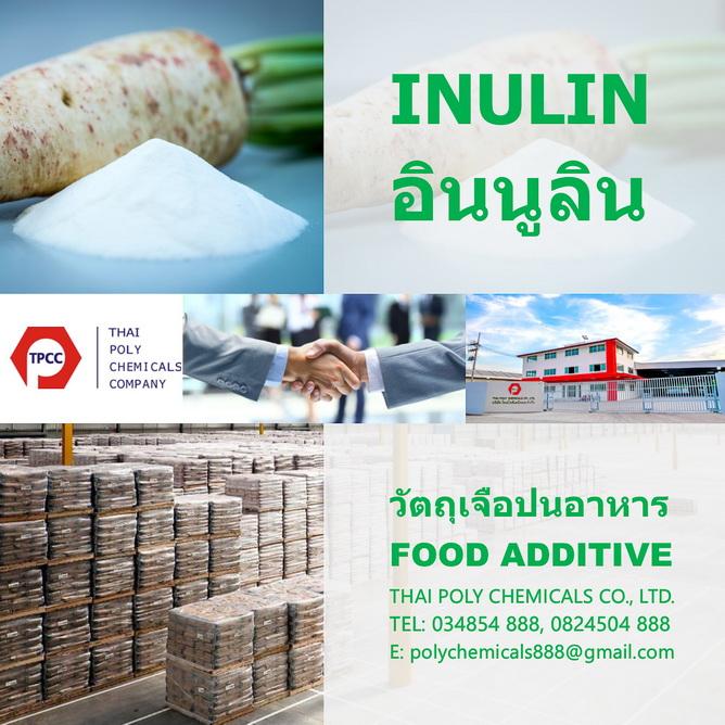ฟรักโทแซน, ฟรักโตแซน, Fructosan, Suluble dietary fiber, Suluble dietary fibre