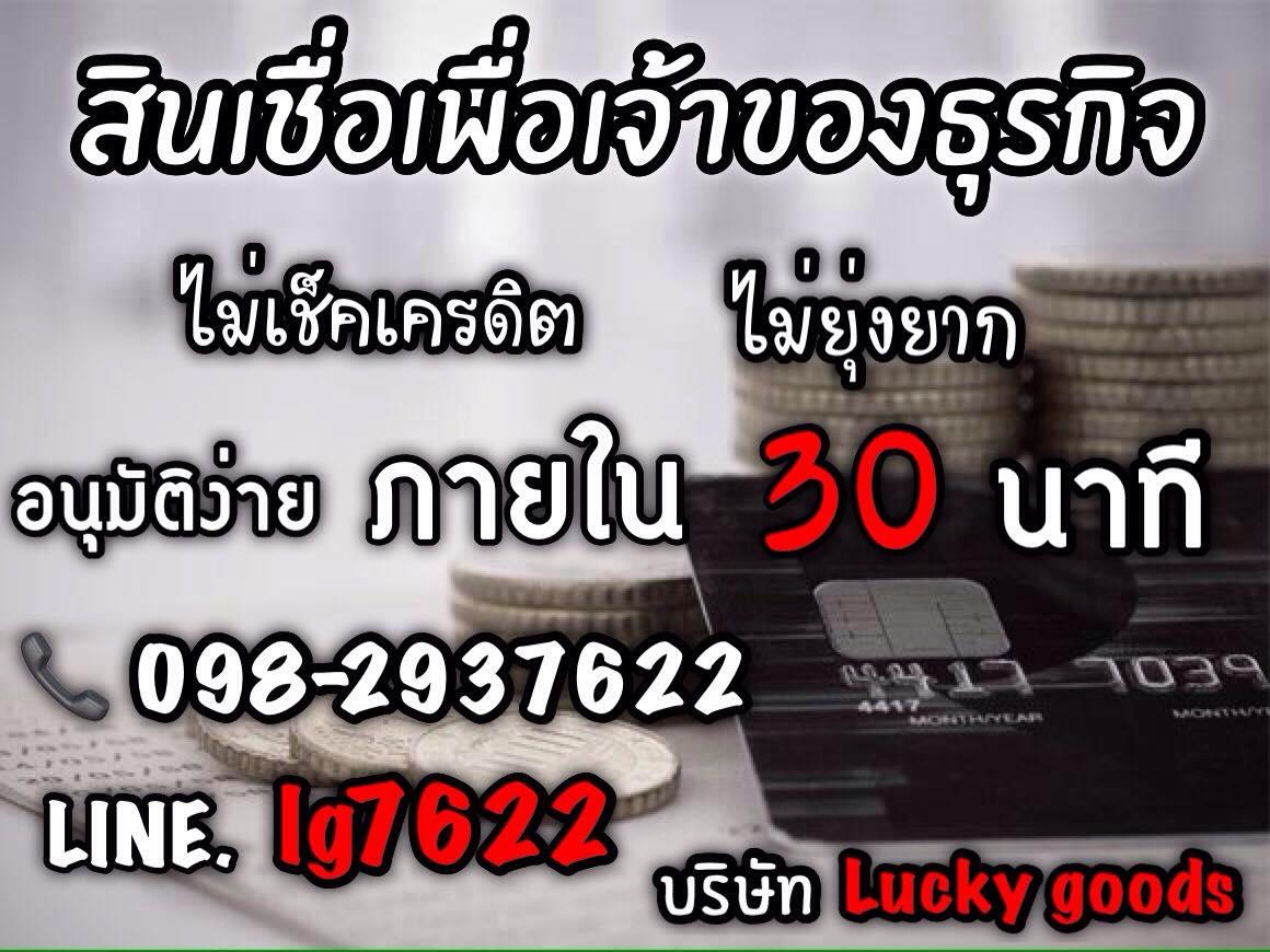 เงินกู้ เงินด่วน สินเชื่อเพื่อธุรกิจ ทางการเงิน โทร.098-2937622