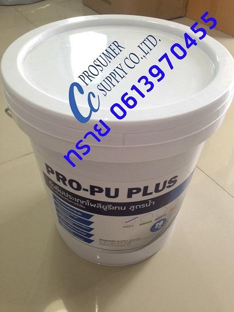 PRO PU PLUS  วัสดุกันซึมประเภทโพลียูรีเทน สูตรน้ำ