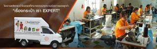 เรื่องกระเป๋าเรา Expert โรงงานผลิตกระเป๋าสัมมนาทุกประเภท งานคุณภาพในราคาโรงงาน