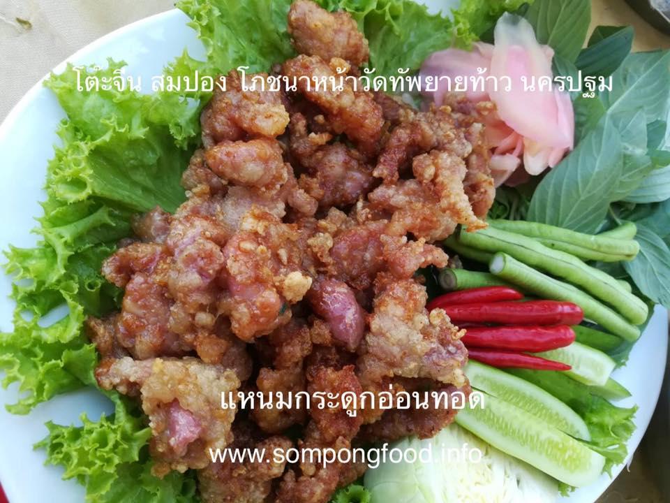 โต๊ะจีนสมปองนครปฐม อาหารอร่อย รับจัดโต๊ะจีนทั่วประเทศ โทร.086-7500454