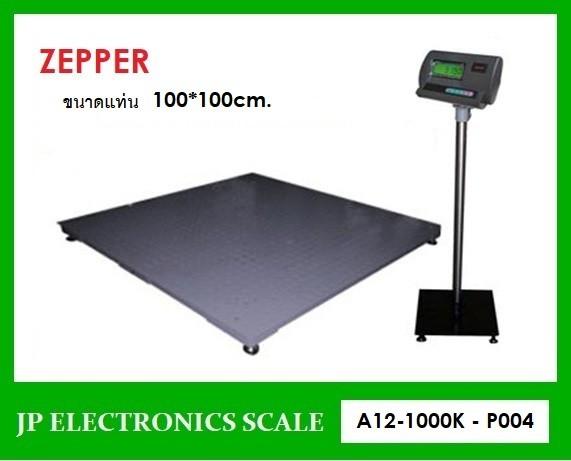 เครื่องชั่งวางพื้นขนาดใหญ่1000kg เครื่องชั่งดิจิตอล ยี่ห้อ ZEPPER รุ่น A12-1000K-P004