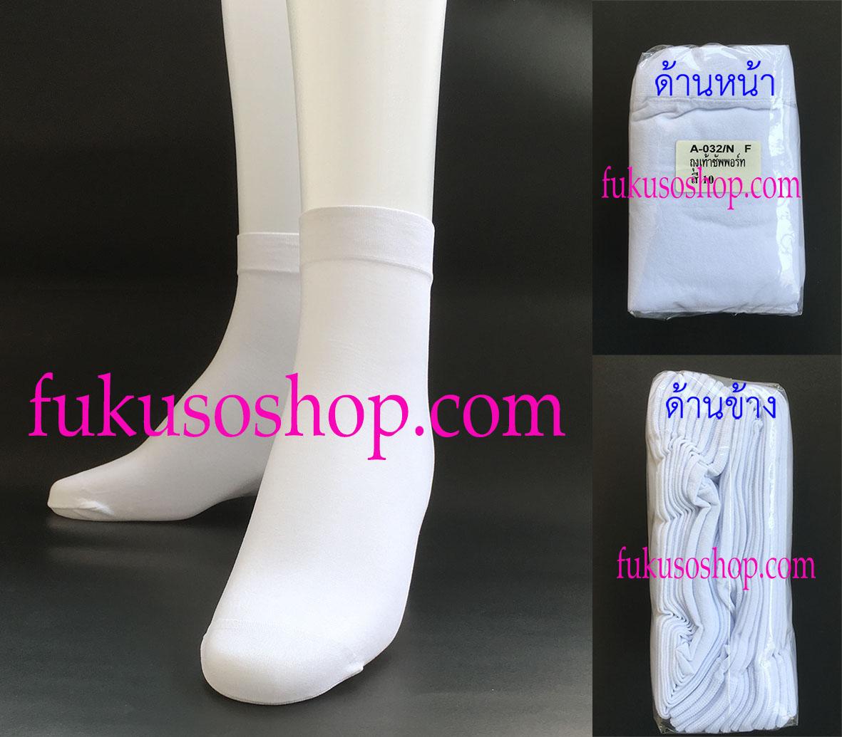 ถุงเท้าพยาบาล สีขาว ราคาถูกเพียง โหลละ170บาท เนื้อผ้าดีใช้ได้นาน(ส่งฟรี)