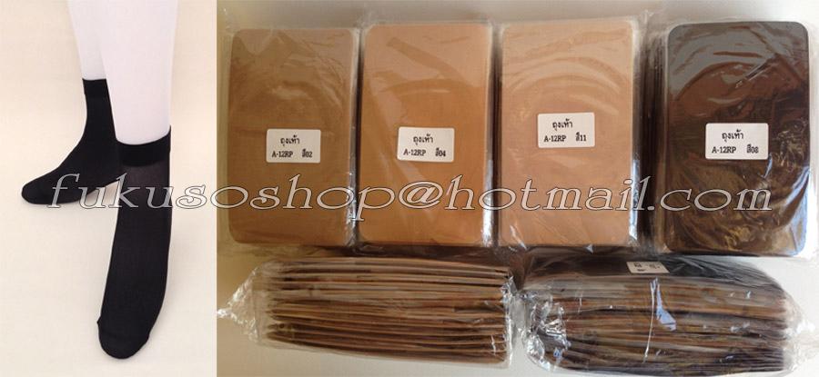 ถุงน่องข้อสั้น (ถุงเท้า) ราคาโหลละ190บาท เนื้อผ้าดีใช้ได้นาน(ส่งฟรี)