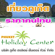 เที่ยวภูเก็ต ทัวร์ภูเก็ต ราคาคนไทย