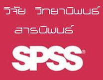 รับปรึกษาทำงานวิจัย วิทยานิพนธ์ แผนธุรกิจ รายงานวิชาต่างๆ และประมวลผลโดยโปรแกรม SPSS  112aj
